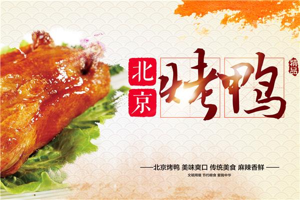原来正宗北京烤鸭的做法和配料这么简单