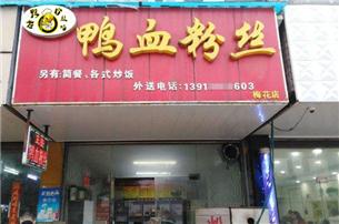 上海程青海金牌老鸭粉丝汤助力二次创业成功