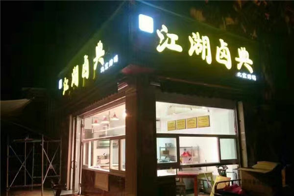 舌尖卤味的做法及配方助力唐明康江湖卤典成功开店