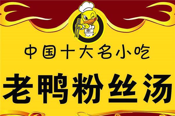 正宗官方金牌鸭血粉丝汤视频教学销量第一