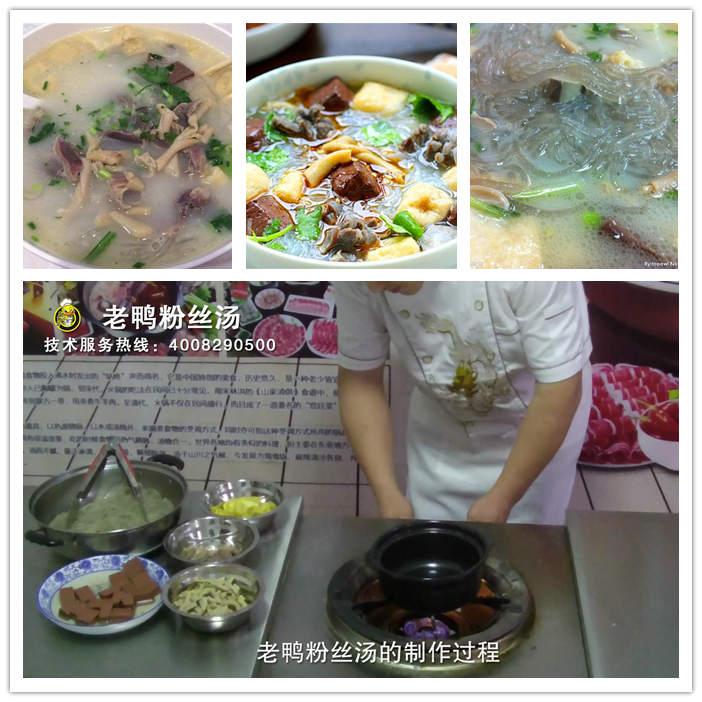 鸭血粉丝汤制作