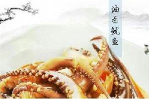 【凉菜】秘制油卤鱿鱼
