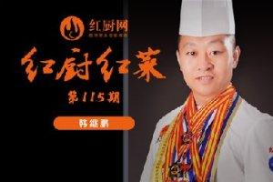 学小吃网大厨的成功之路:韩继鹏:做厨房老大要先靠德,然后才是艺!
