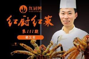 学小吃网大厨的成功之路:骆文龙:我想做这样的大厨!