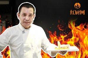 学小吃网大厨的成功之路:代表国家队参赛,要满足什么条件?让这位大厨来告诉你!